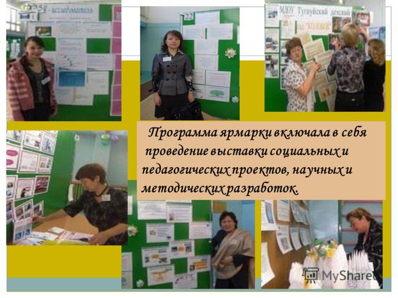 Программа ярмарки включала в себя проведение выставки социальных и педагогических проектов, научных и методических разработок.