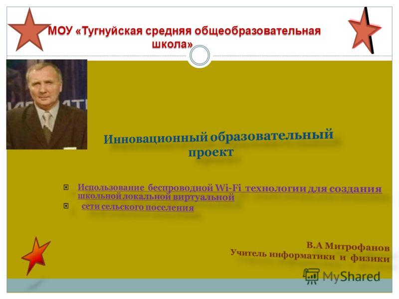МОУ «Тугнуйская средняя общеобразовательная школа» школа»
