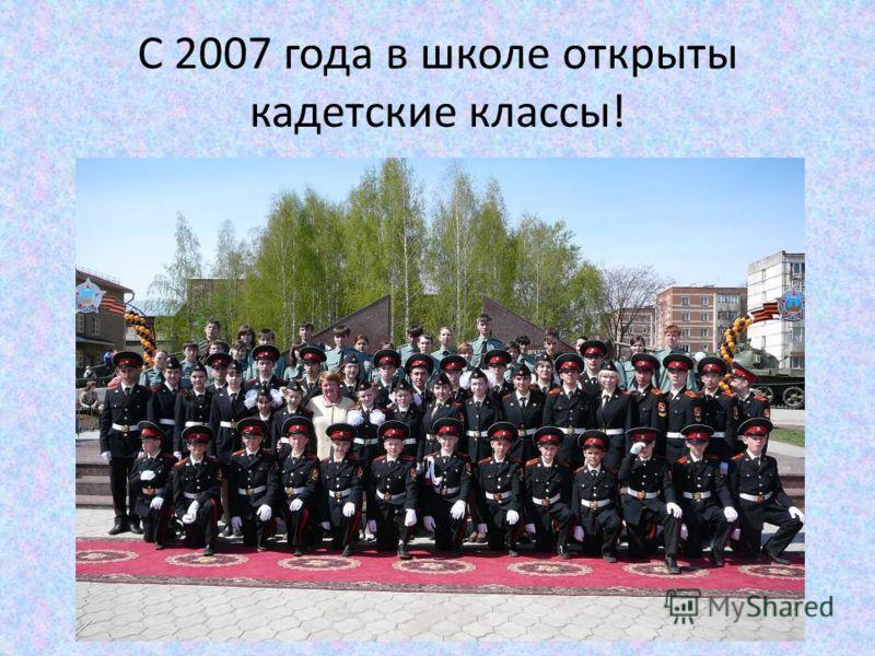 С 2007 года в школе открыты кадетские классы!