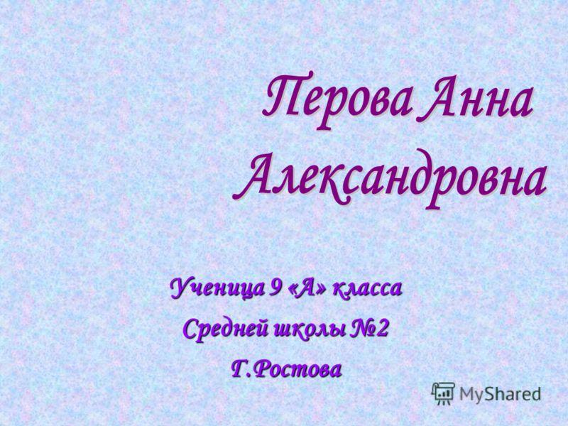 Ученица 9 «А» класса Средней школы 2 Г.Ростова