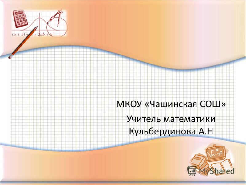 МКОУ «Чашинская СОШ» Учитель математики Кульбердинова А.Н