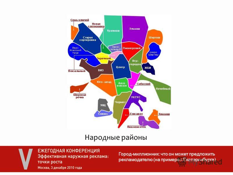 Город-миллионник: что он может предложить рекламодателю (на примере г.Екатеринбурга) Народные районы