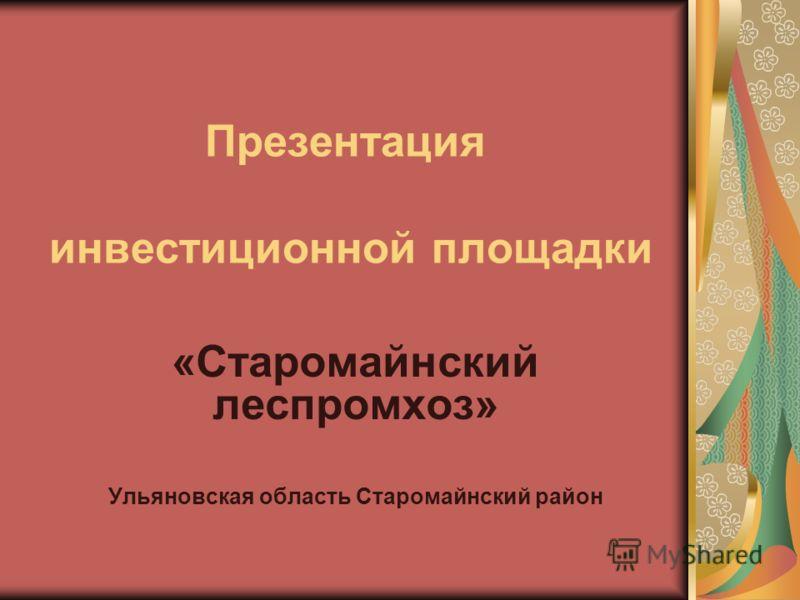 Презентация инвестиционной площадки «Старомайнский леспромхоз» Ульяновская область Старомайнский район