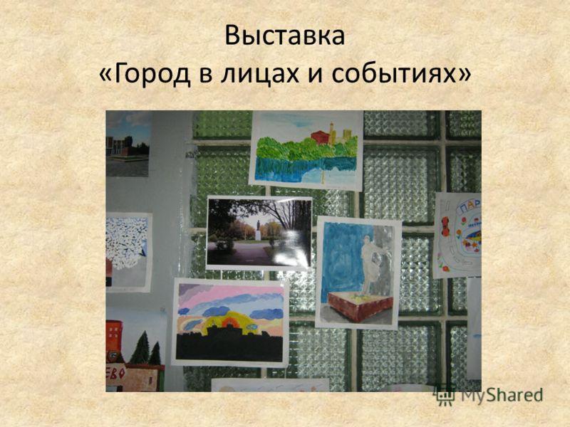 Выставка «Город в лицах и событиях»