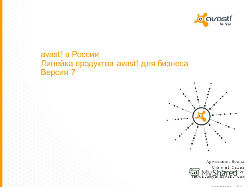 avast! в России Линейка продуктов avast! для бизнеса Версия 7 www.avast.com Арустамян Нонна Channel Sales Executive arustamyan@avast.com сентябрь 2012