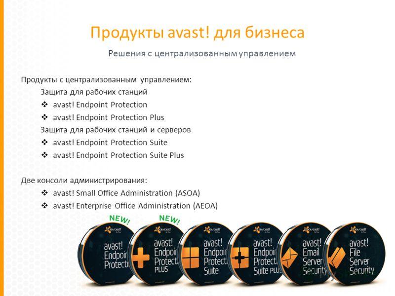 Продукты avast! для бизнеса Решения с централизованным управлением Продукты с централизованным управлением: Защита для рабочих станций avast! Endpoint Protection avast! Endpoint Protection Plus Защита для рабочих станций и серверов avast! Endpoint Pr