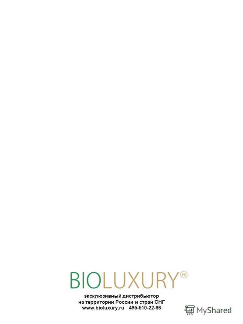 эксклюзивный дистрибьютор на территории России и стран СНГ www.bioluxury.ru 495-510-22-66