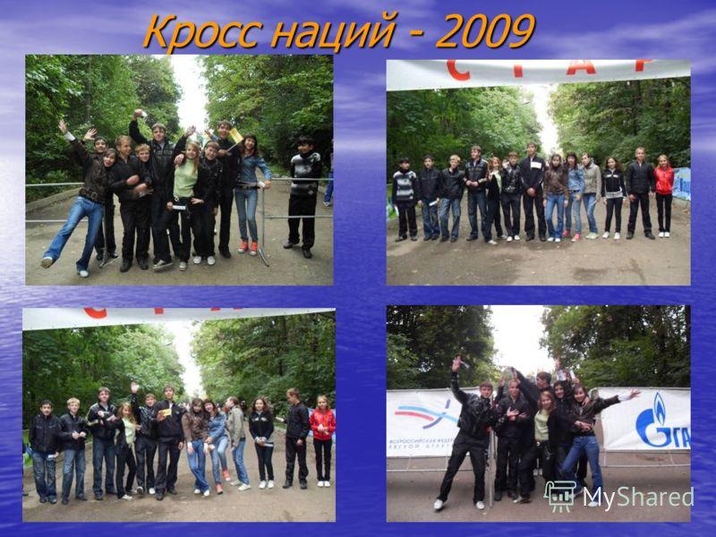 Кросс наций - 2009 Кросс наций - 2009