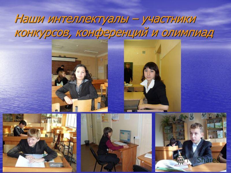 Наши интеллектуалы – участники конкурсов, конференций и олимпиад