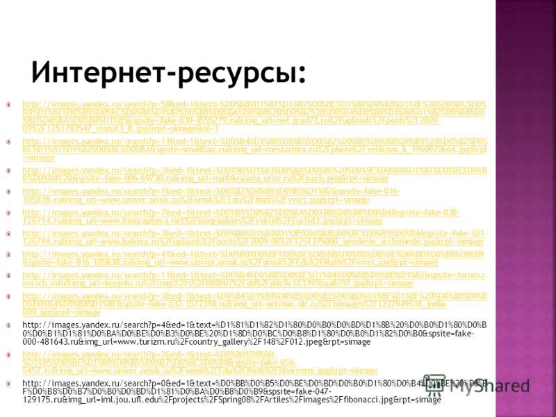 http://images.yandex.ru/search?p=58&ed=1&text=%D0%B8%D1%81%D1%82%D0%BE%D1%80%D0%B8%D1%8F%20%D0%BC%D0% B0%D1%82%D0%B5%D0%BC%D0%B0%D1%82%D0%B8%D0%BA%D0%B8%20%D0%B2%20%D0%BA%D0%B0%D1%80%D1%82%D0%B8%D0 %BD%D0%BA%D0%B0%D1%85&spsite=fake-030-4555279.ru&img
