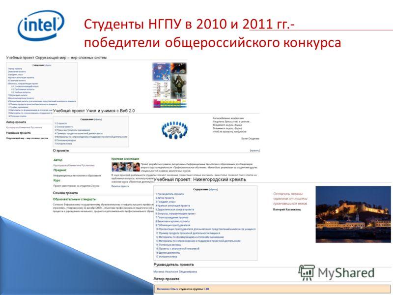 Студенты НГПУ в 2010 и 2011 гг.- победители общероссийского конкурса проектов