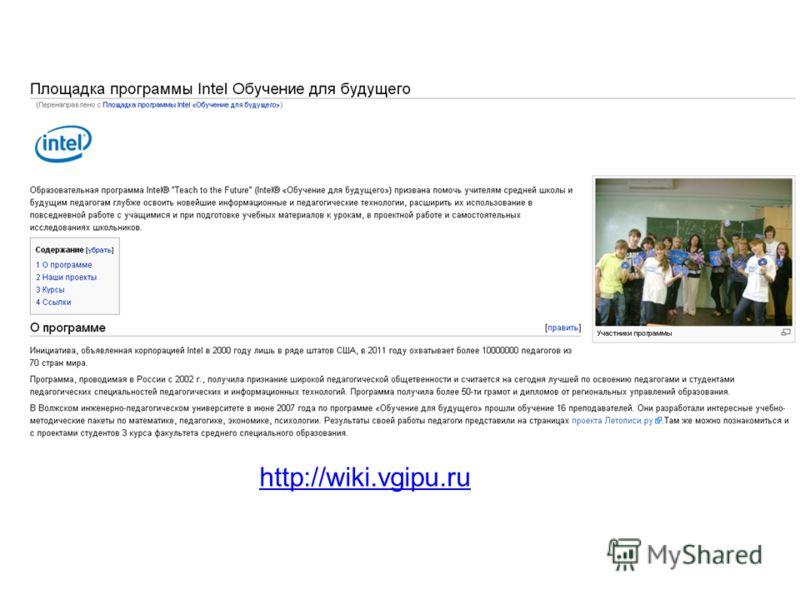 http://wiki.vgipu.ru