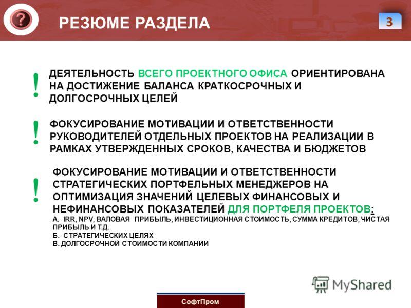 СофтПром ПРИОРИТИЗАЦИЯ ОТНОШЕНИЙ ПРОЕКТОВ ДОНОРОВ И РЕЦИПИЕНТОВ 3 3