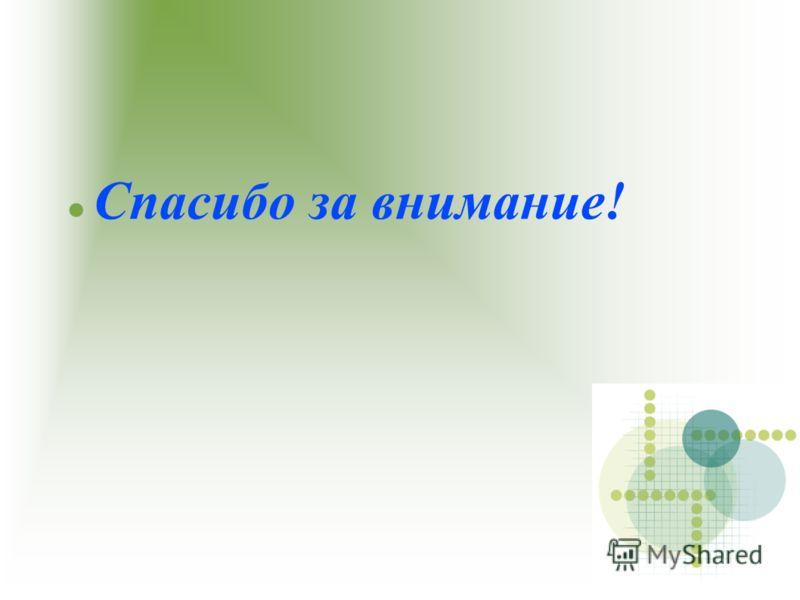 Дальнейшие шаги Разработка ЦОР по отдельным урокам и темам; Включение в учебный процесс разработанных ЦОР для очного и дистанционного обучения; Разработка комплектов ЦОР для отдельных дисциплин и классов общеобразовательных школ Украины (в частности