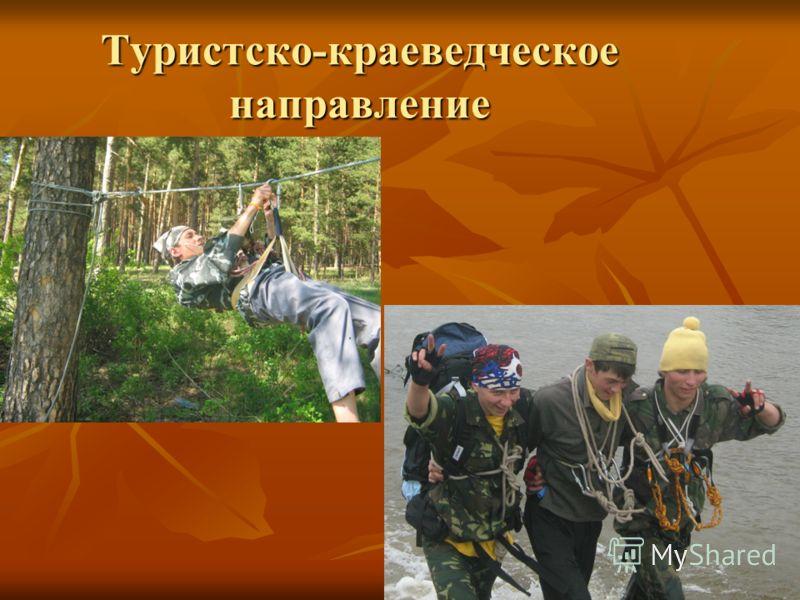 Туристско-краеведческое направление