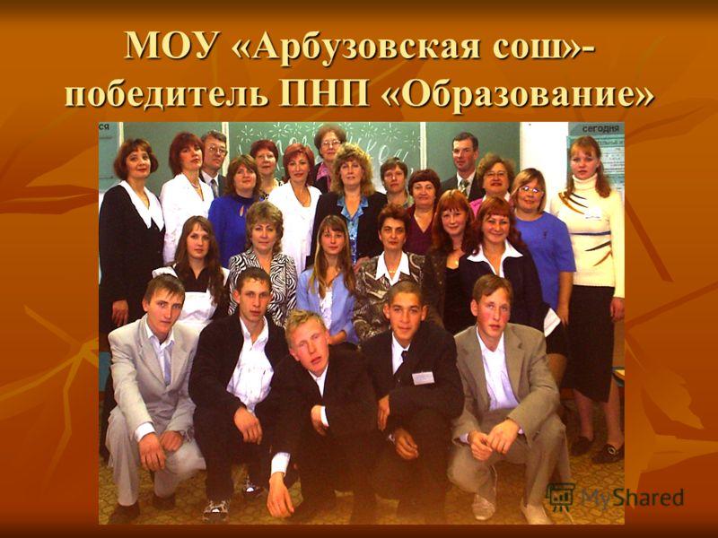 МОУ «Арбузовская сош»- победитель ПНП «Образование»