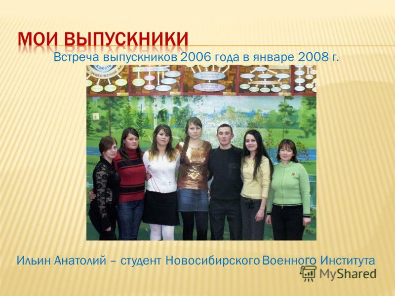 Встреча выпускников 2006 года в январе 2008 г. Ильин Анатолий – студент Новосибирского Военно го Института