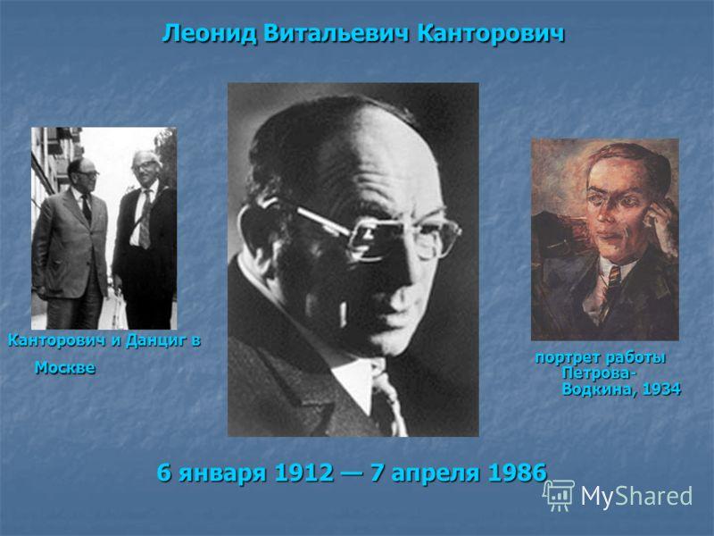 Леонид Витальевич Канторович 6 января 1912 7 апреля 1986 портрет работы Петрова- Водкина, 1934 Канторович и Данциг в Москве