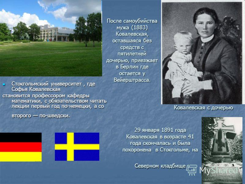 Стокгольмский университет, где Софья Ковалевская Стокгольмский университет, где Софья Ковалевская становится профессором кафедры математики, с обязательством читать лекции первый год по-немецки, а со второго по-шведски. 29 января 1891 года Ковалевска