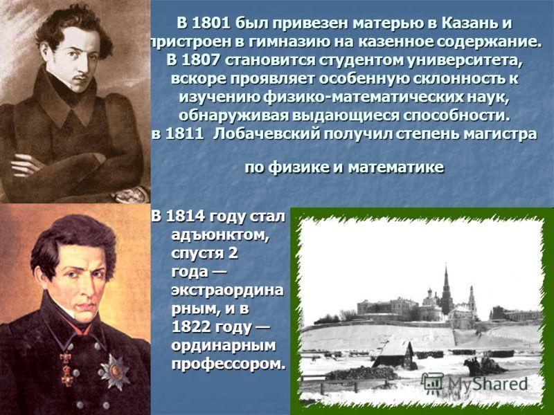 В 1801 был привезен матерью в Казань и пристроен в гимназию на казенное содержание. В 1807 становится студентом университета, вскоре проявляет особенную склонность к изучению физико-математических наук, обнаруживая выдающиеся способности. в 1811 Лоба