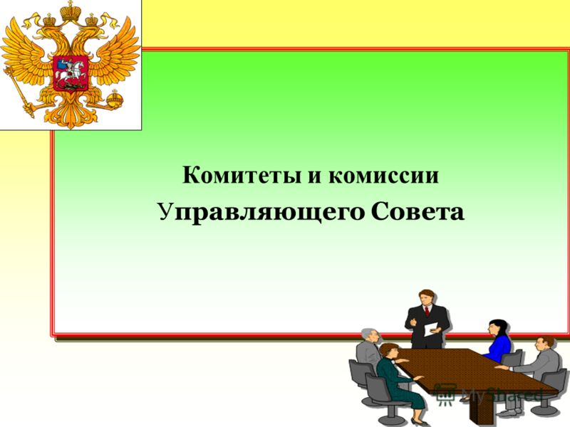 Эмблема Комитеты и комиссии У правляющего Совета Комитеты и комиссии У правляющего Совета