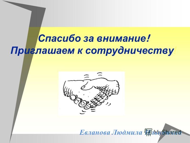 Спасибо за внимание ! Приглашаем к сотрудничеству! Евланова Людмила Ильинична
