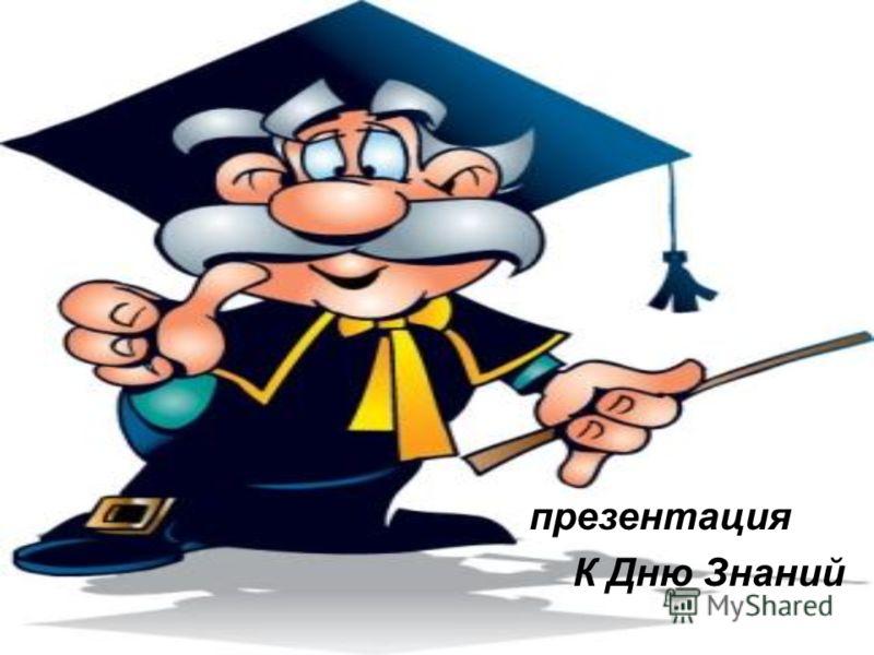презентация К Дню Знаний