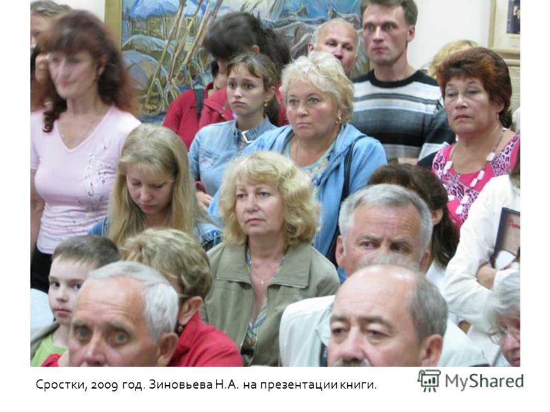 Сростки, 2009 год. Зиновьева Н.А. на презентации книги.