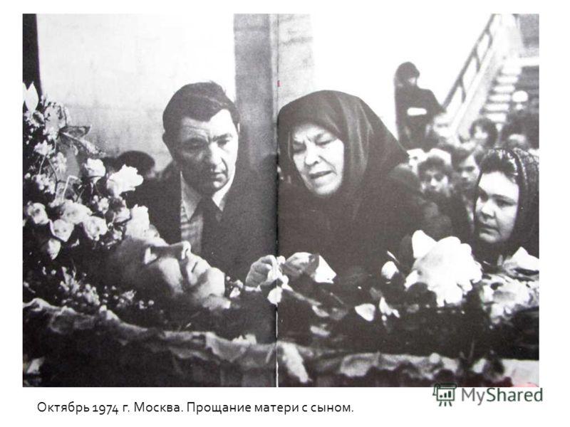 Октябрь 1974 г. Москва. Прощание матери с сыном.