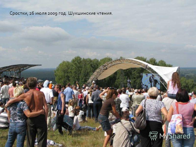 Сростки, 26 июля 2009 год. Шукшинские чтения.