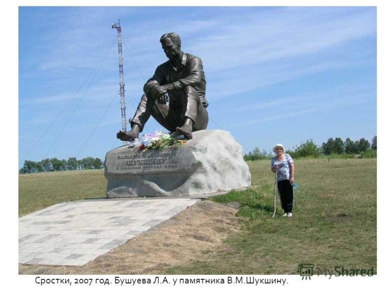 Сростки, 2007 год. Бушуева Л.А. у памятника В.М.Шукшину.