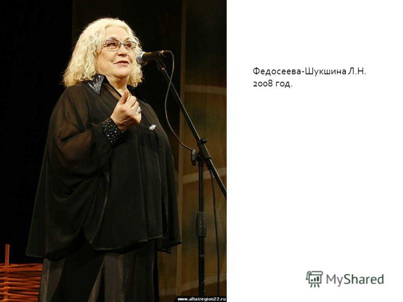 Федосеева-Шукшина Л.Н. 2008 год.