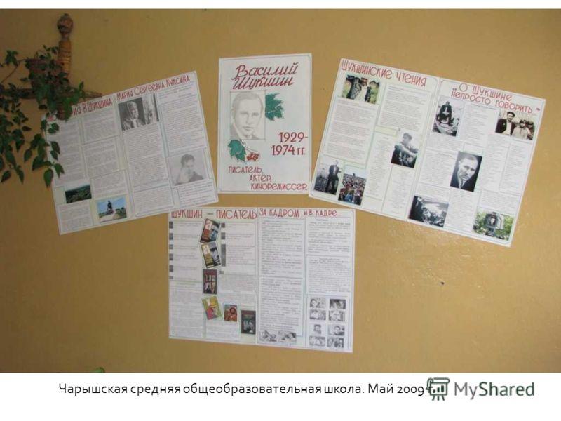 Чарышская средняя общеобразовательная школа. Май 2009 г.