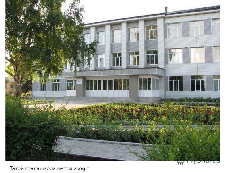 Такой стала школа летом 2009 г.