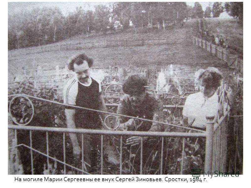 На могиле Марии Сергеевны ее внук Сергей Зиновьев. Сростки, 1984 г.