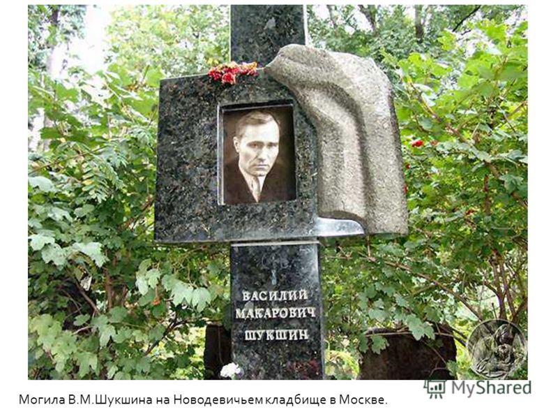 Могила В.М.Шукшина на Новодевичьем кладбище в Москве.