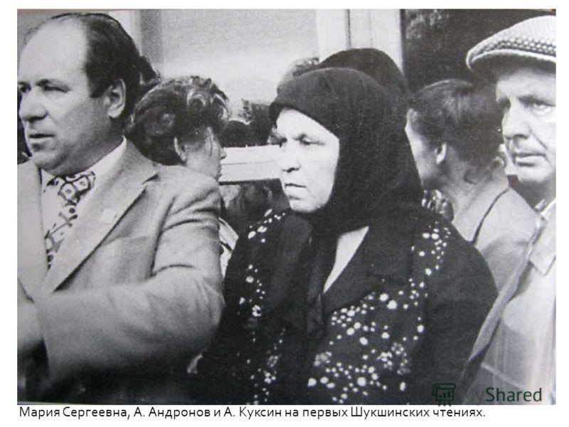 Мария Сергеевна, А. Андронов и А. Куксин на первых Шукшинских чтениях.