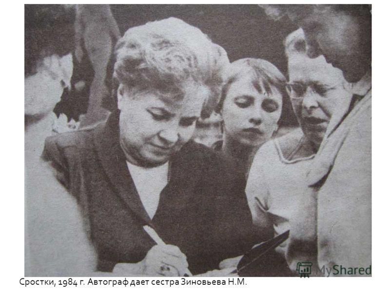 Сростки, 1984 г. Автограф дает сестра Зиновьева Н.М.