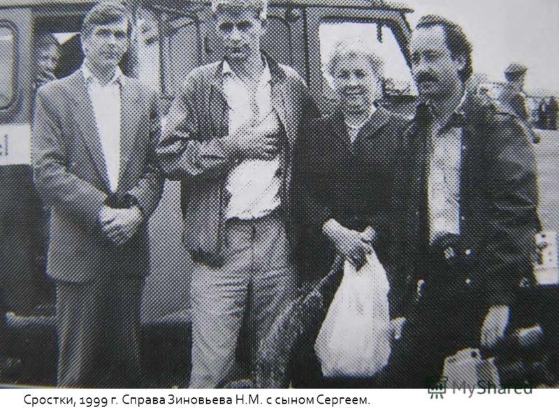 Сростки, 1999 г. Справа Зиновьева Н.М. с сыном Сергеем.