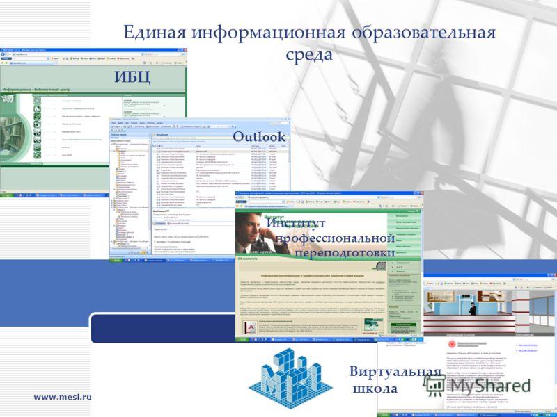 www.mesi.ru ИБЦ Институт профессиональной переподготовки Outlook Виртуальная школа Единая информационная образовательная среда
