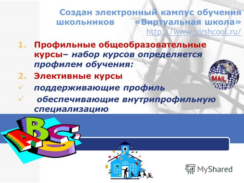 Создан электронный кампус обучения школьников «Виртуальная школа» http://www.virshcool.ru/ http://www.virshcool.ru/ 1.Профильные общеобразовательные курсы– набор курсов определяется профилем обучения: 2.Элективные курсы поддерживающие профиль обеспеч