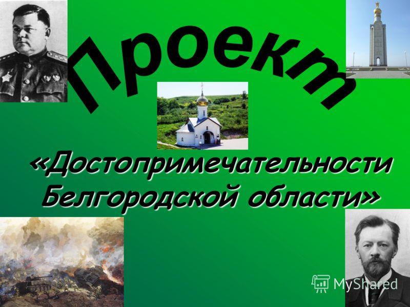 «Достопримечательности Белгородской области»