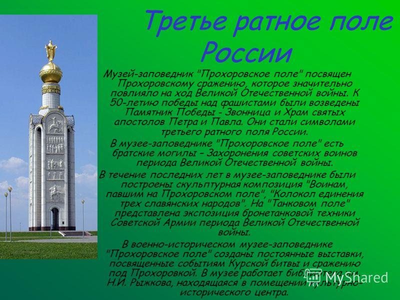Третье ратное поле России Музей-заповедник