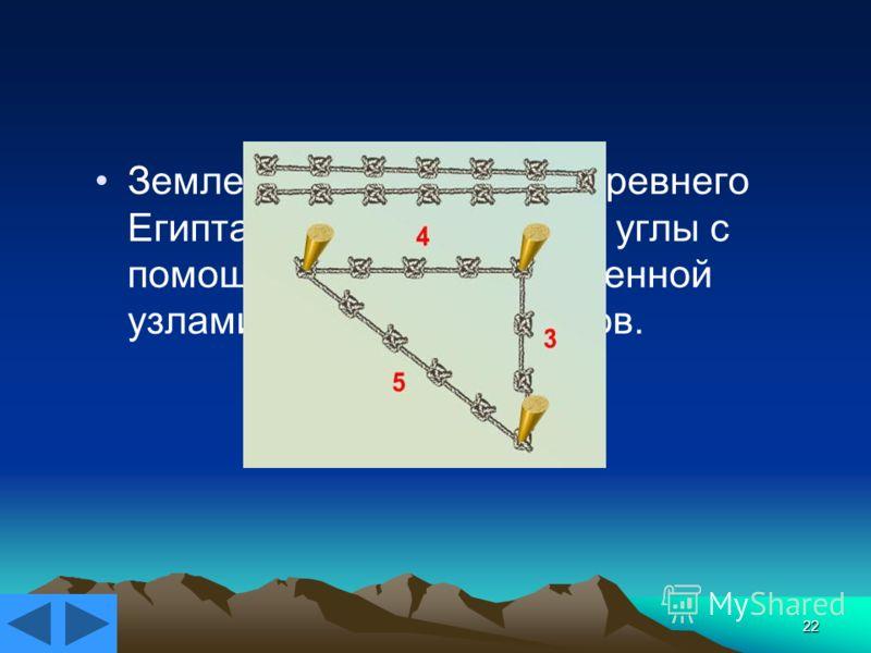 22 Землемеры и строители Древнего Египта размечали прямые углы с помощью веревки, разделенной узлами на 12 равных кусков. Посмотри!