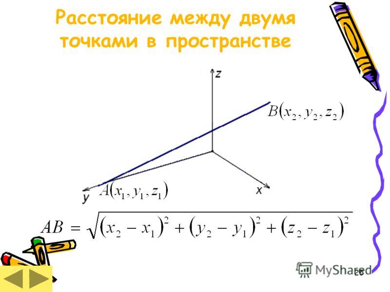 25 Расстояние между двумя точками в пространстве