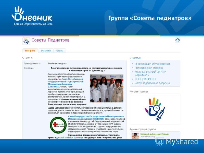 Группа «Советы педиатров»