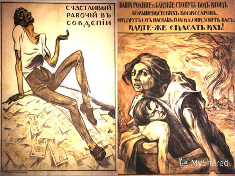 Плакаты времен Гражданской войны 1917-1920 гг. Плакаты времен Гражданской войны 1917-1920 гг.