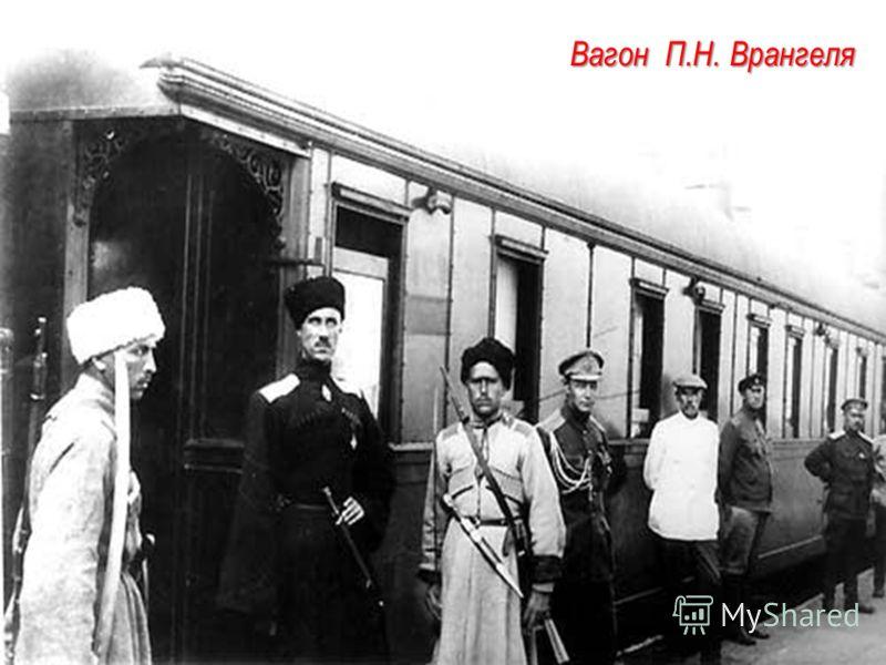 Пётр Николаевич Врангель (1878-1928 гг.) Михаил Васильевич Фрунзе (1885-1925 гг.) (1885-1925 гг.) Вагон П.Н. Врангеля