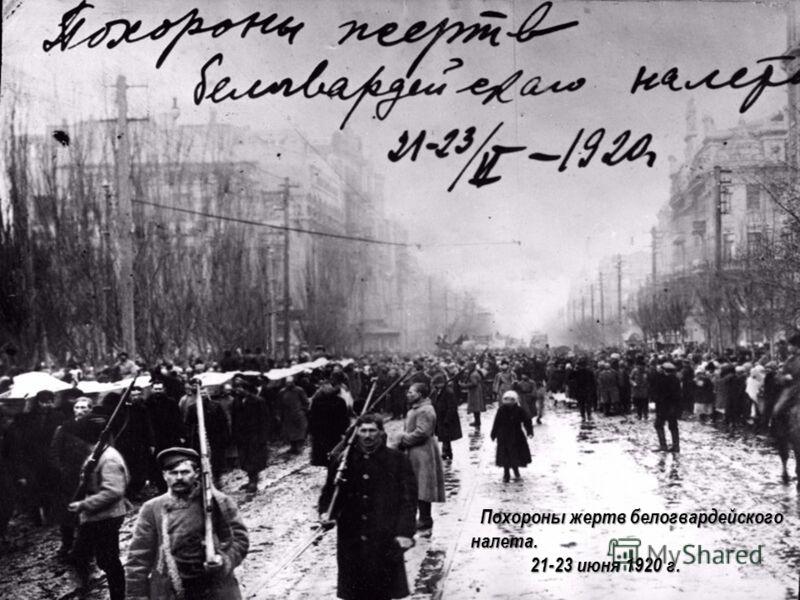 Похороны жертв белогвардейского налета. Похороны жертв белогвардейского налета. 21-23 июня 1920 г. 21-23 июня 1920 г.