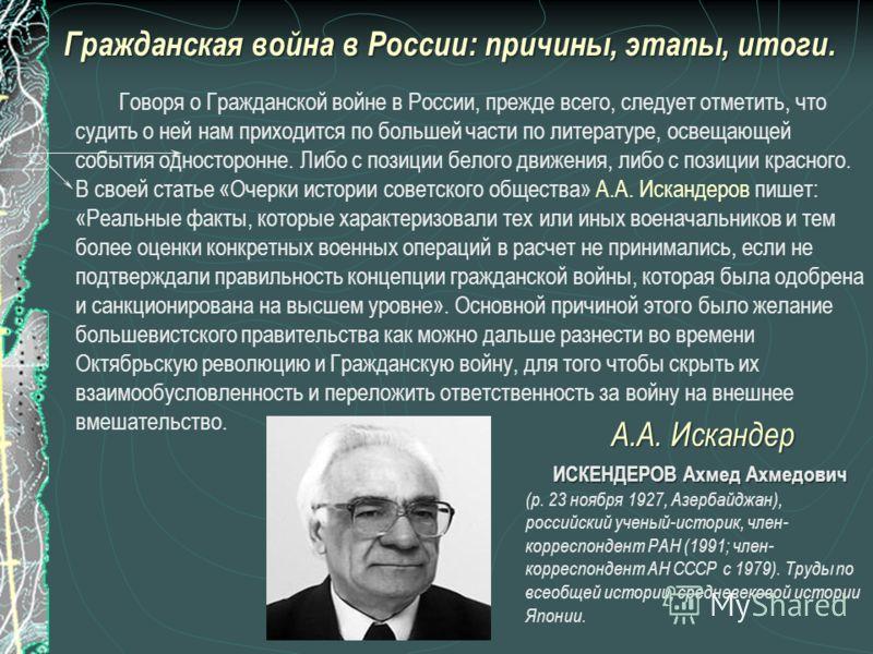 Гражданская война в россии причины